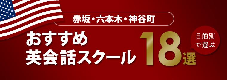 赤坂六本木神谷町アイキャッチ