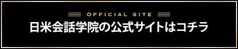 日米会話学院バナー