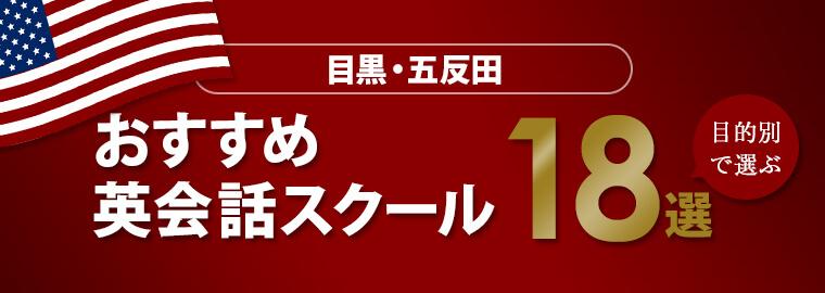 目黒・五反田アイキャッチ