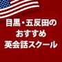 目黒・五反田サムネイル