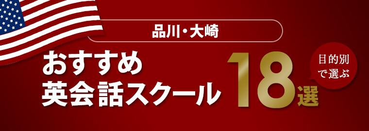 品川・大崎アイキャッチ
