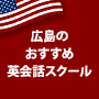 広島サムネイル