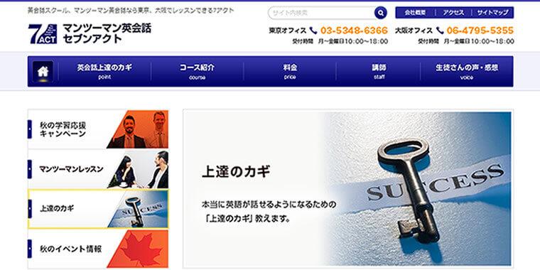 セブンアクトの公式サイトキャプチャ画像