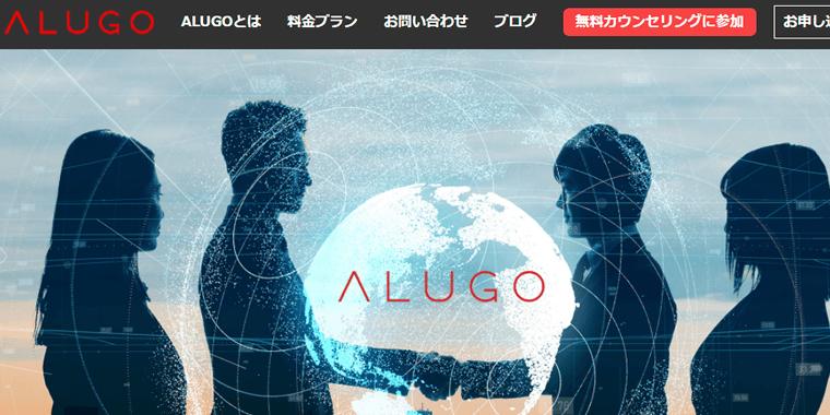ALUGO公式サイト