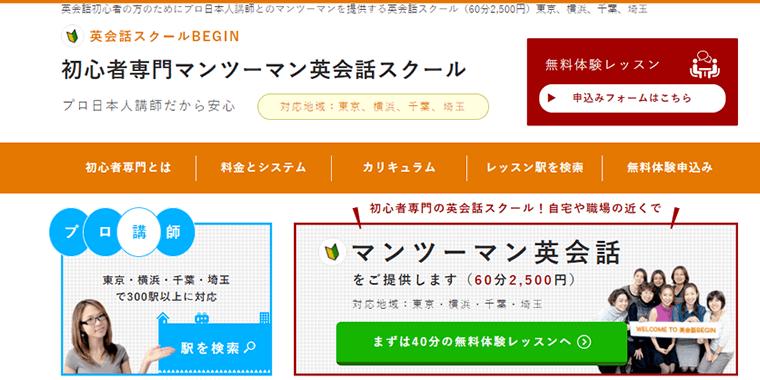BEGIN公式サイト