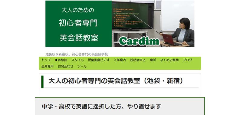 cardim公式サイト
