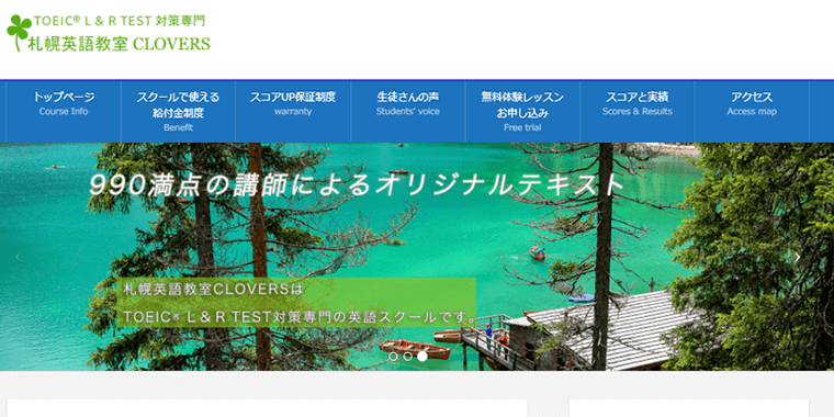 clovers公式サイト