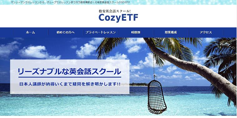 CozyETF公式サイト