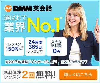 DMM英会話スマホ用広告バナー