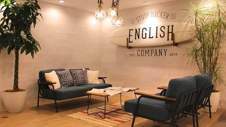 イングリッシュカンパニー横浜スタジオ内の写真