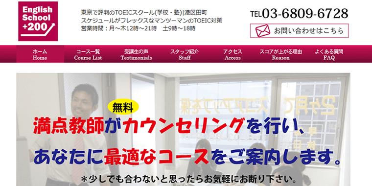 englishschool200公式サイト
