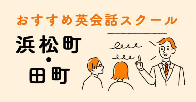 田町 英会話