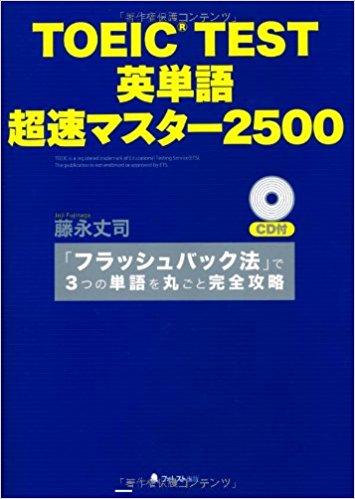 TOEIC TEST 英単語 超速マスター2500