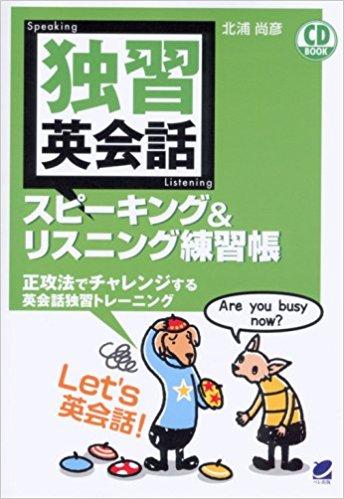 独習英会話 スピーキング&リスニング練習帳