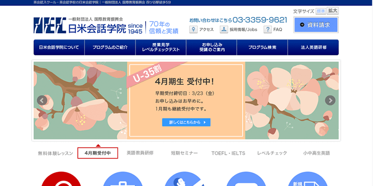 日米会話学院公式サイト