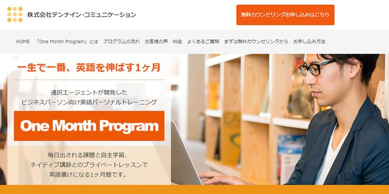 one month programの公式サイトキャプチャ画像