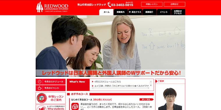 redwoodlanguagestudio公式サイト