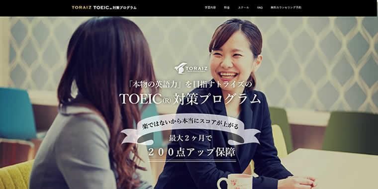 トライズTOIEC対策公式サイトキャプチャ画像