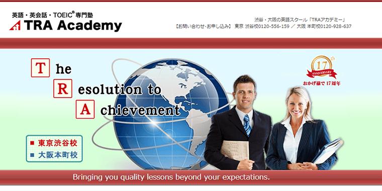 TRAアカデミー公式サイト
