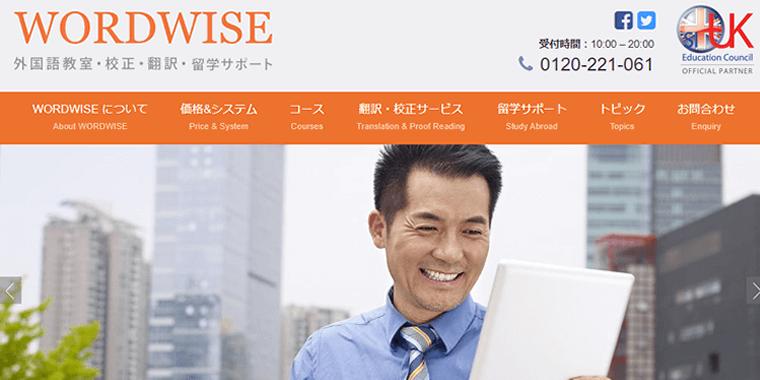 wordwise公式サイト