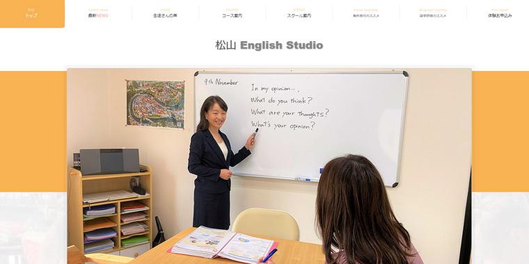松山 English Studio