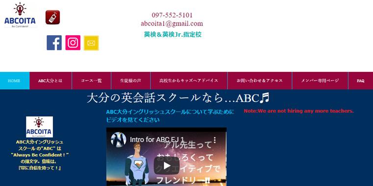 ABC大分イングリッシュスクール公式サイト