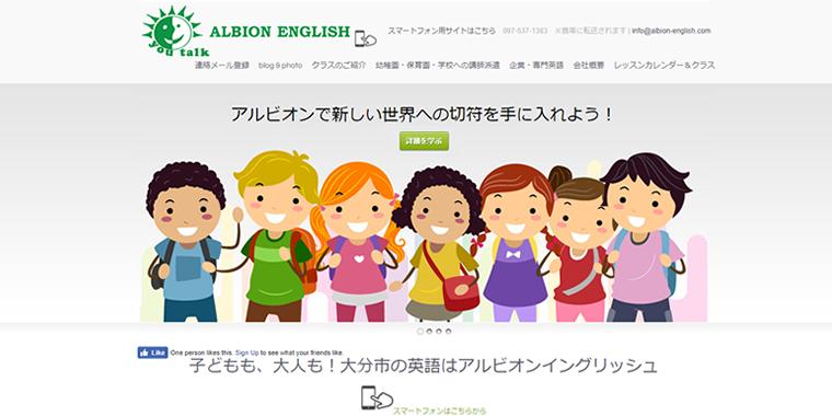 アルビオンイングリッシュ公式サイト