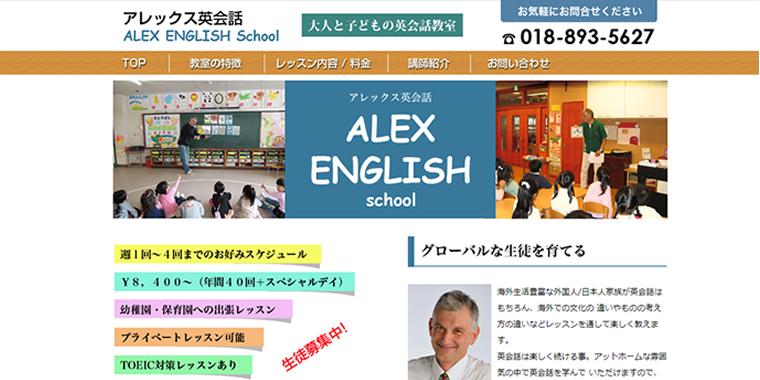 アレックス英会話