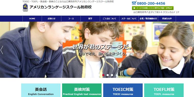 アメリカンランゲージスクール公式サイト