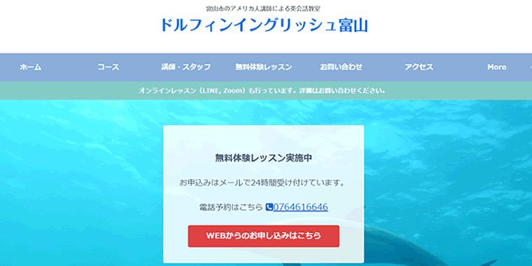 ドルフィンイングリッシュ公式サイト