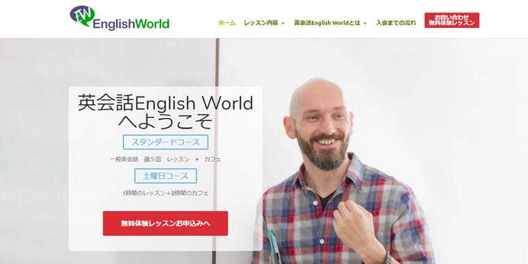 englishworld公式サイト