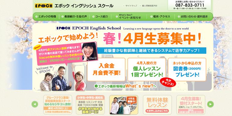 エポックイングリッシュスクール公式サイト