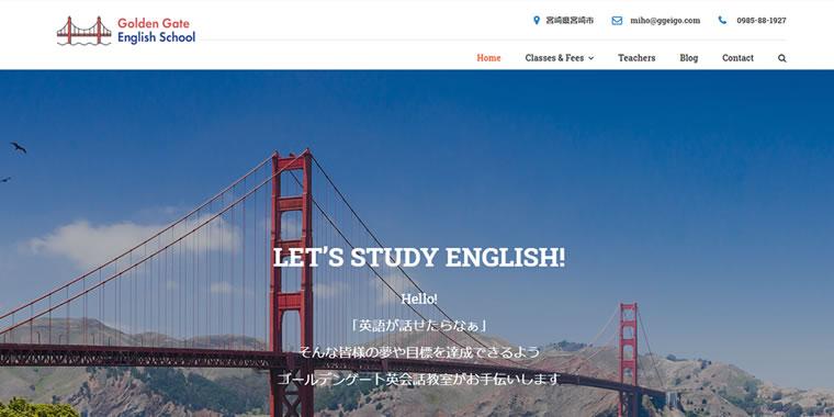 ゴールデンゲート英会話教室公式サイトのキャプチャ画像