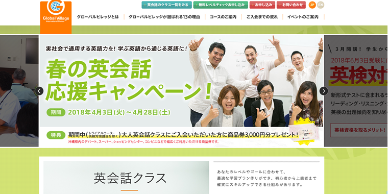 グローバルビレッジ公式サイト
