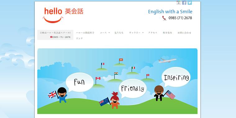 ハロー英会話公式サイト
