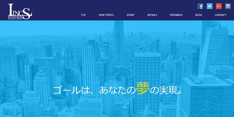 リンクスビジネスイングリッシュ公式サイト