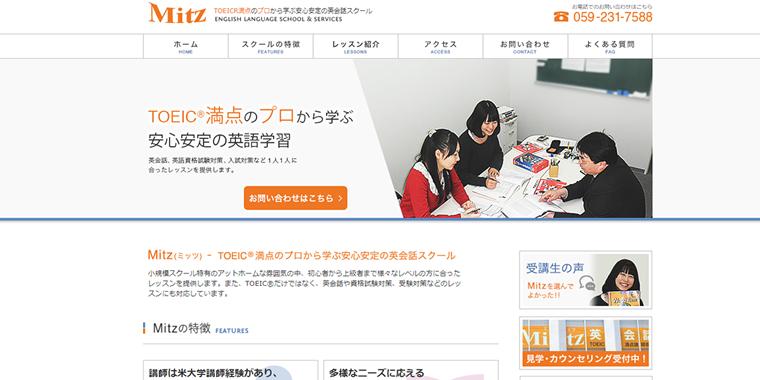 Mitz公式サイト