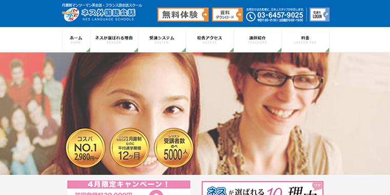 ネス外国語会話公式サイト