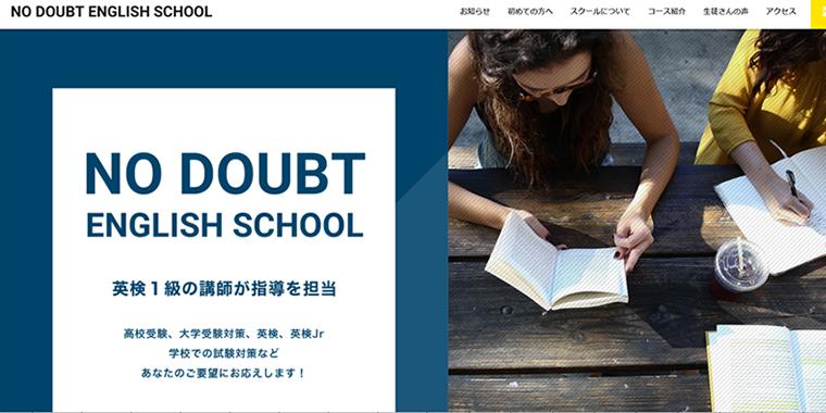 NODOUBT公式サイト