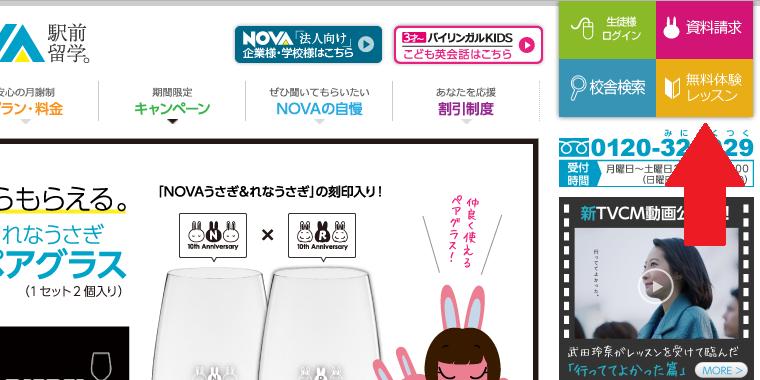NOVA公式サイト