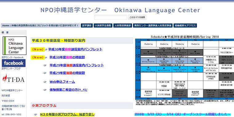 NPO沖縄語学センター公式サイト