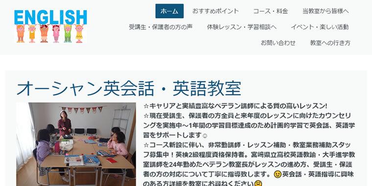 オーシャン英会話・英語教室公式サイトのキャプチャ画像