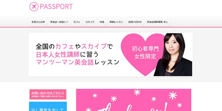 パスポート公式サイト