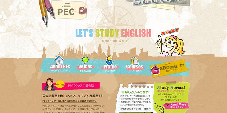 PEC公式サイト