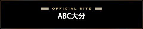 ABC大分バナー