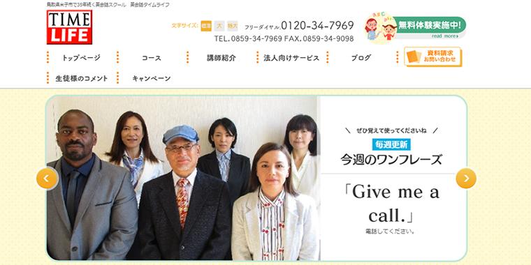 タイムライフ公式サイト