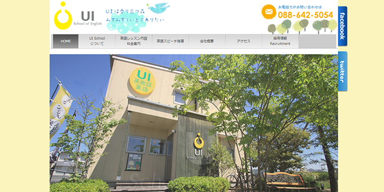UI School公式サイト