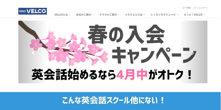 VELCO公式サイト