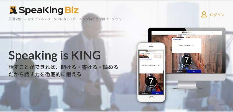 SpeaKing Biz公式サイトのキャプチャ画像