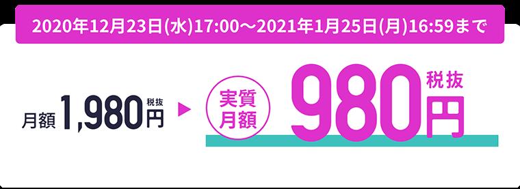 スタディサプリキャンペーン2021年1月度